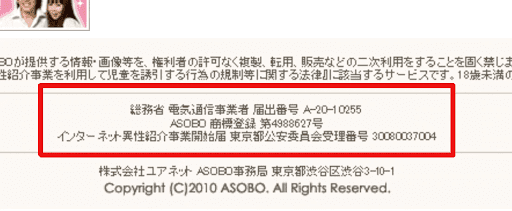 ASOBOの異性紹介