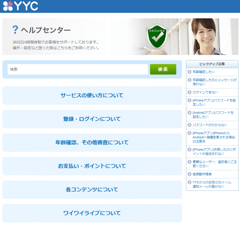 YYCのよくある質問セクション