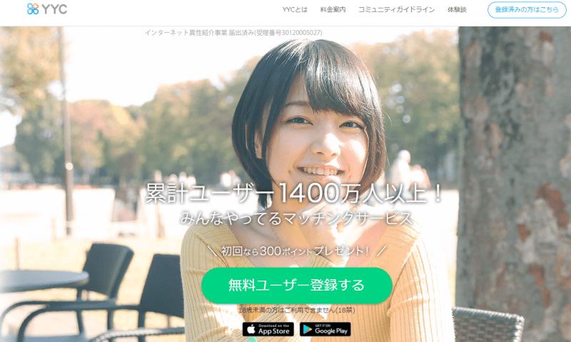 YYCの公式サイトのメインページ