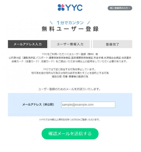 YYCでの登録