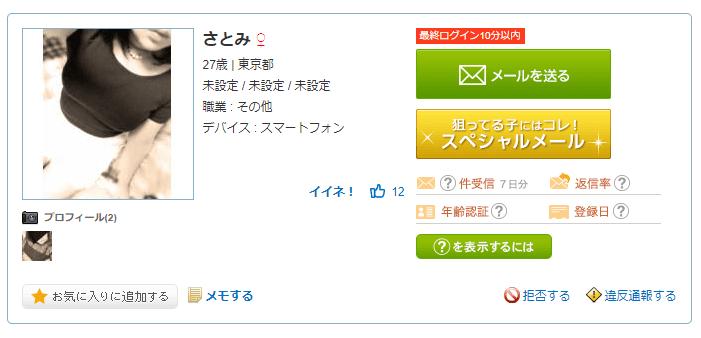 YYCのユーザーのプロフィール