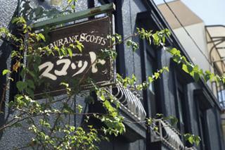 Restaurant スコット 本店