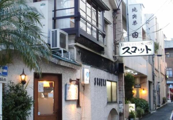 レストラン スコット 本店【静岡県熱海市】