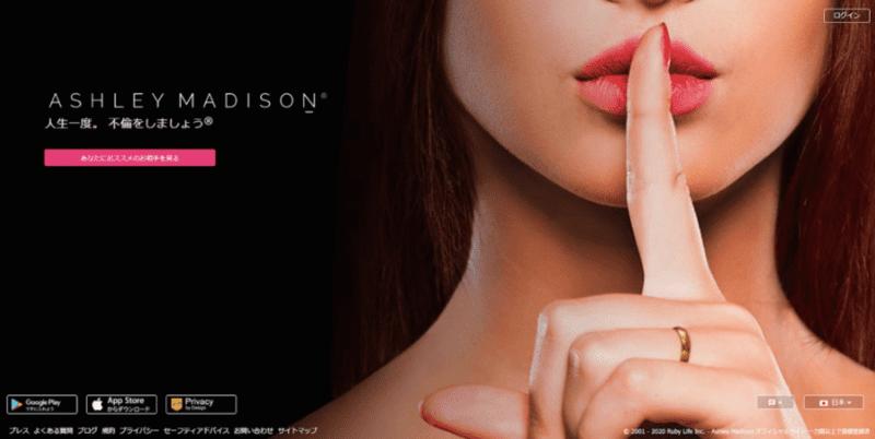 AshleyMadisonの公式サイトのメインページ