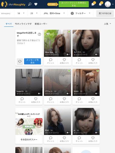 iamnaughty アプリ