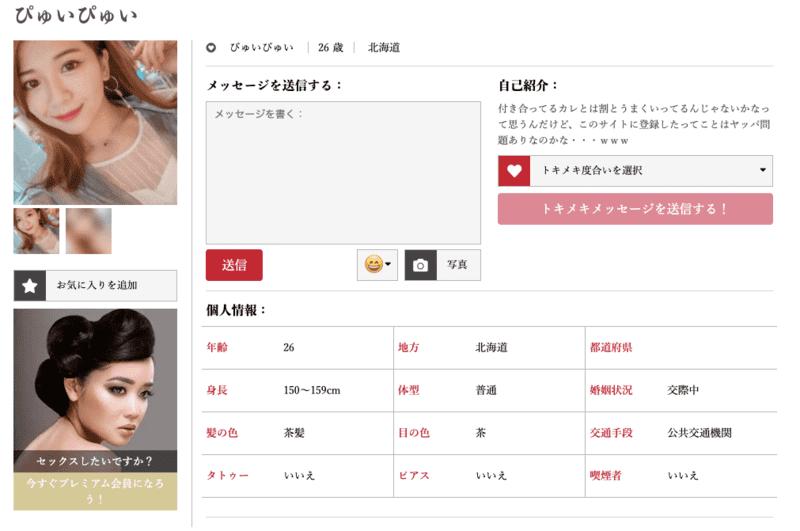Nihon Flirtの詳細なプロフィール情報