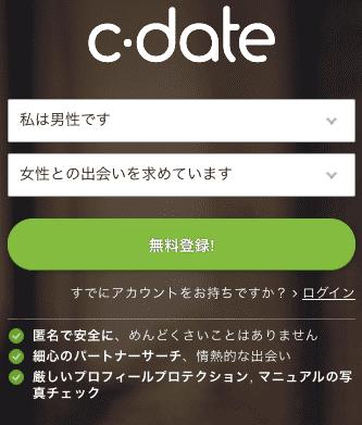 C-Dateでの登録