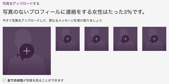 Cdateのプロフィールに写真を4枚追加