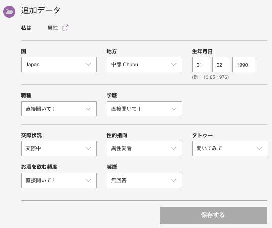 Cdateのプロフィールに自分に関する情報を入力
