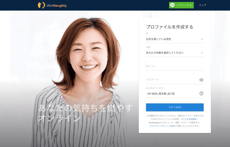 Iamnaughty 公式サイト