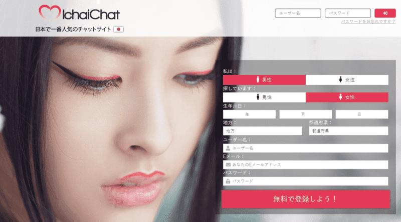 ichaichat 公式サイト