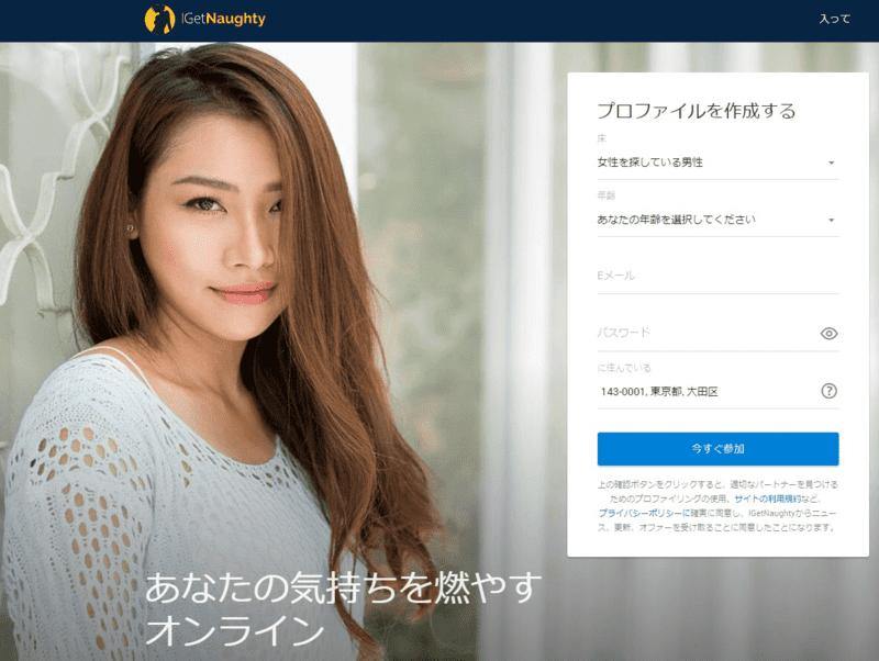 igetnaughty 公式サイト