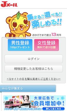 jmail アプリ