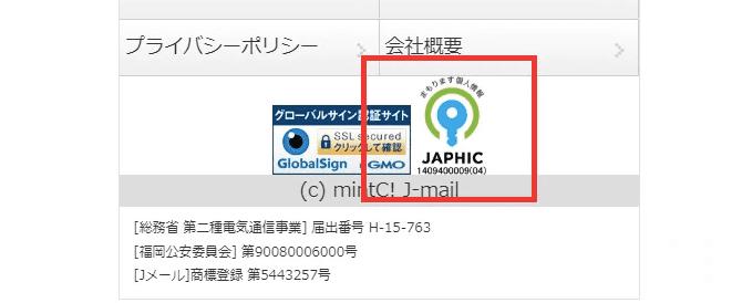 jmail JAPHIC