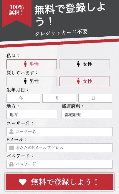Nihon Flirtでの登録