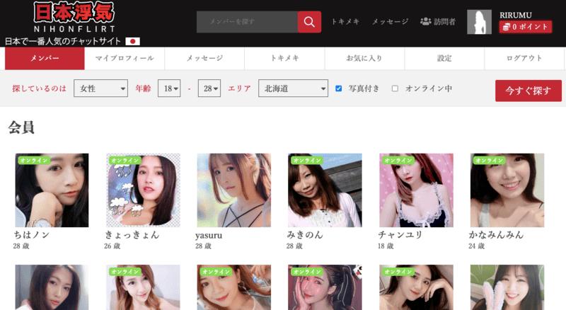 Nihon Flirtの公式サイトのメインページ