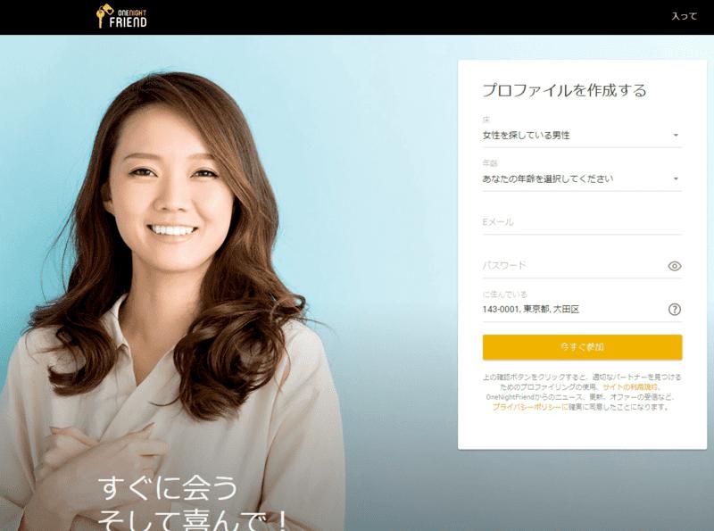 onenightfriendの公式サイト