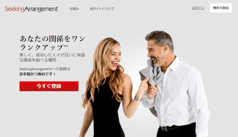 SeekingArragementの公式サイトのメインページ