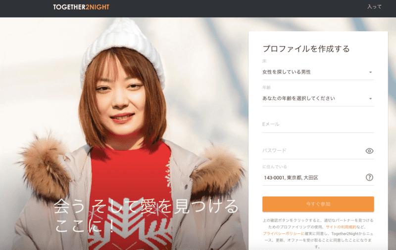 together2nightの公式サイトのメインページ