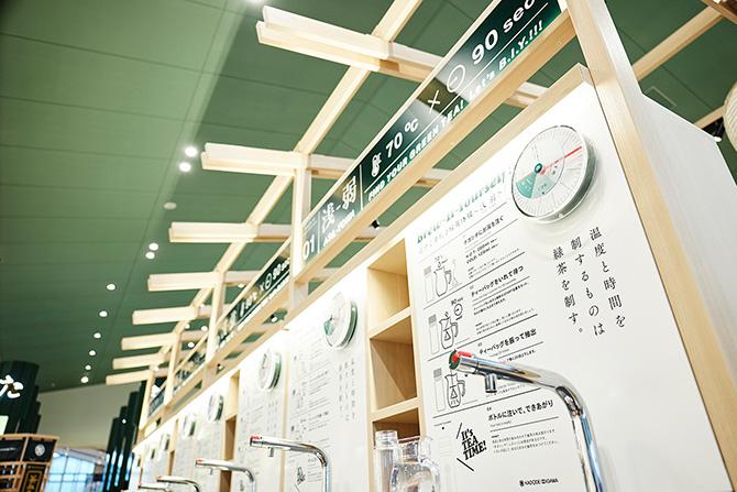 KADODE OOIGAWA 緑茶B.I.Y.スタンド